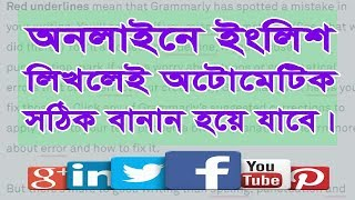 How to English Spelling Text Auto Correction Online, Best Grammar Checker [Bangla Tutorial]