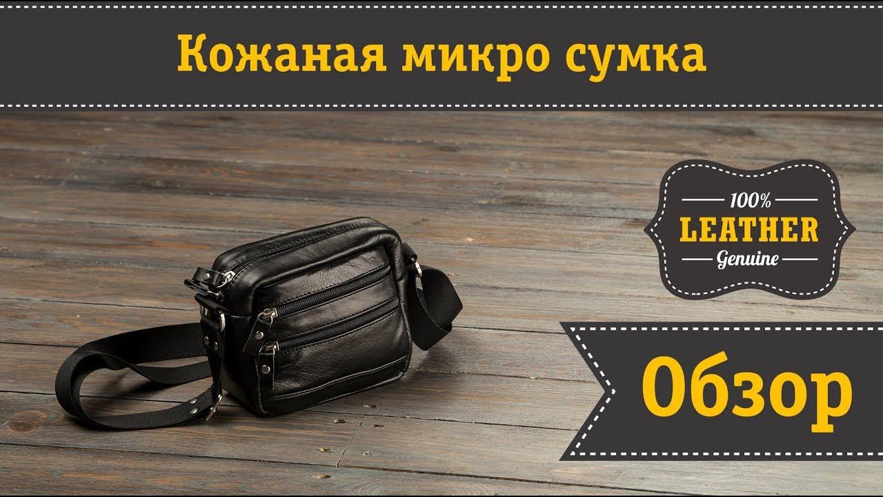 6fdda16c31fa Маленькая мужская сумка из натуральной кожи SHVIGEL - YouTube