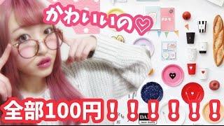ダイソー×ガールズトレンド研究所のコラボが可愛い!!【100均】購入品紹介! thumbnail
