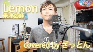 米津玄師さんのLemonをカバーさせていただきました。くぇっっ。 チャン...