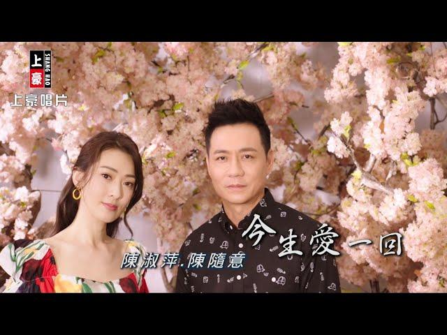 【MV首播】陳淑萍 vs 陳隨意 -今生愛一回 (官方完整版MV) HD
