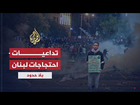 بلا حدود - وزير الداخلية اللبناني الأسبق: يجب تشكيل حكومة تكنوقراط تعيد الثقة في مؤسسات الدولة  - نشر قبل 5 ساعة