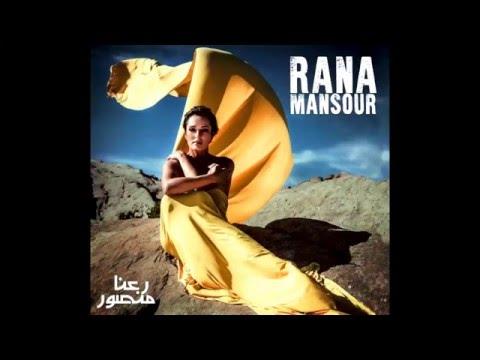 Mishe Mage - Rana Mansour Album 2015