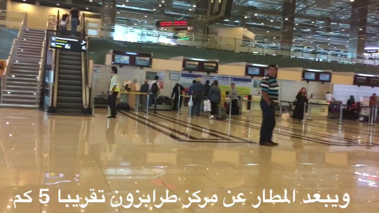 تغطيه عن مطار طرابزون الدولي Trabzon Airport في تركيا Youtube
