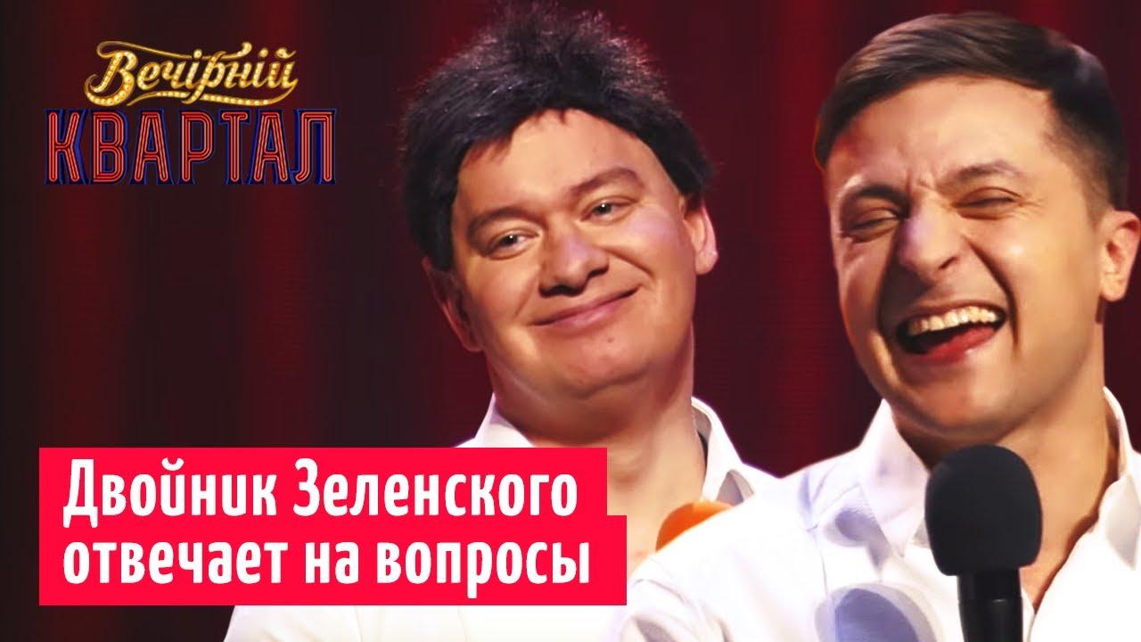 Почему Зеленский не берёт деньги у Коломойского?   Новый Вечерний Квартал 2019