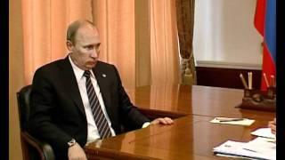 Встреча губернатора и Путина+(, 2011-07-19T07:42:11.000Z)