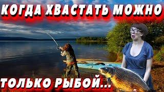 ★Приколы на рыбалке 2021ДЕВУШКИ НА РЫБАЛКЕтрофейная рыбалкаСЛУЧАИ НА РЫБАЛКЕшок рыбалка★