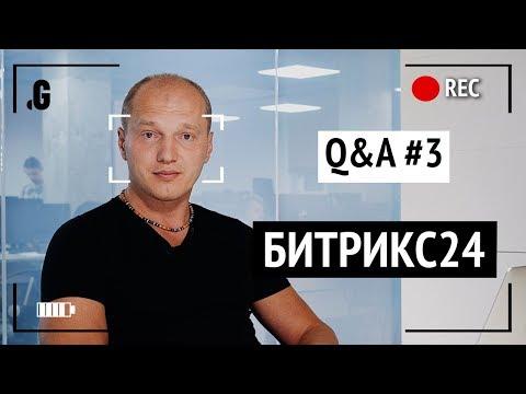 SaaS-бизнес: как запускать, продвигать и масштабировать. // Сергей Рыжиков, Битрикс24. Q&A в Точка G