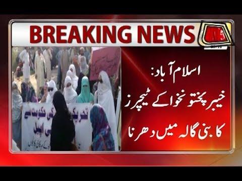 Islamabad: KPK Teachers Assistants Sit-in in Bani Gala