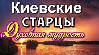 Духовная мудрость.  Духовные наставления  Киевских старцев