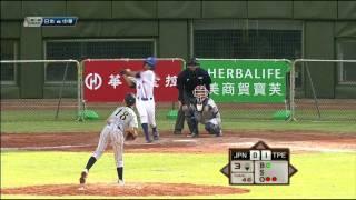[ELTA體育HD] IBAF世界少棒錦標賽 -  陳子揚陽春砲 + 朱麥可滿貫彈  (1080p)
