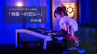 【公式】岩内佐織 - シンフォニック ラプソディー 第4番「飛龍ー出雲伝-」