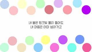 소녀시대[Girls Generation]Kissing You[키씽유]가사