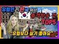 유럽인이 한국에와서 충격받은 것 top5 (ft.한국의 밥값)