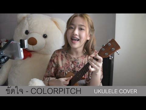 ขัดใจ - Colorpitch Ukulele Cover l Aueyauey เอ๋ยเอ้ย