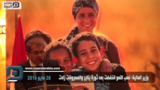 مصر العربية | وزير المالية: نسب النمو انخفضت بعد ثورة يناير والمصروفات زادت