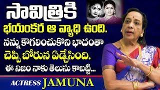 సావిత్రికి ఆ వ్యాధి ఉంది. | Senior Actress Jamuna Real Facts about Savitri Health | Telugu World