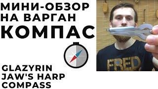"""Мини - обзор на варган Глазырина """"Компас"""". Glazyrin Jew's harp """"Compass"""". Shipping Worldwide."""