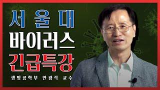[강연] 바이러스 전파에 가장 큰 영향을 미치는 것은 의외로 이것!!   서울대 바이러스 긴급특강