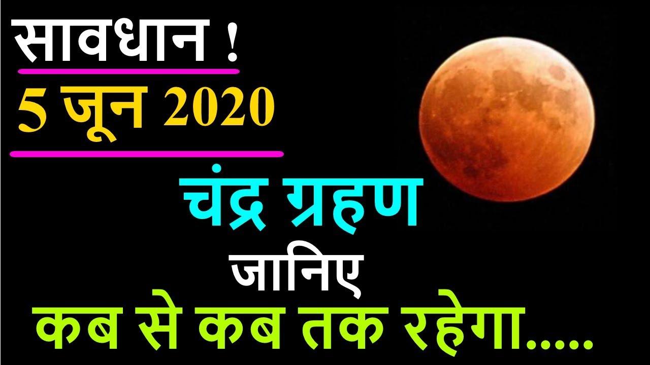 Chandra Grahan Kab Se lag raha hai: 5 जून चंद्र ग्रहण ...