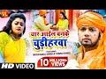 #VideoSong सबसे बड़ा हिट #NeelkamalSingh - Yaar Aail Banke Chudiharwa - Neelkamal Singh Sad Song 2020