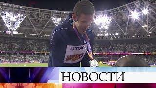Впоследний день Чемпионата мира вЛондоне российские легкоатлеты завоевали еще одну медаль.