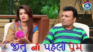 Jitu No Pahelo Prem | Gujarati New Comedy Videos |Greva Kansara | Jokes 2018