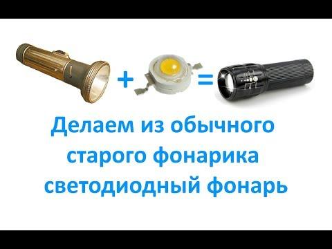 Как сделать светодиодный фонарь своими руками