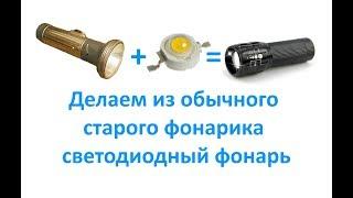 Делаем из обычного старого фонарика светодиодный фонарь