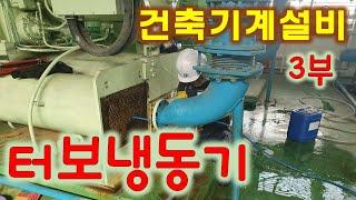 [건축기계설비] 터보냉동기 3부 - 점검 및 유지관리,…