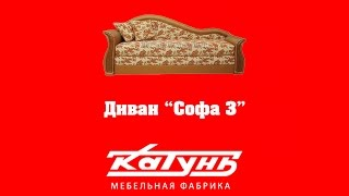 Диван Софа 3 фабрика Катунь