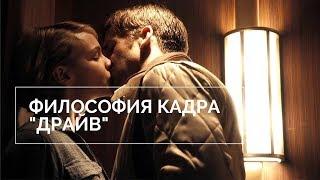 """Философия Одного Кадра: Фильм """"Драйв"""""""