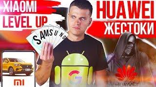 Xiaomi АПНУЛИСЬ 🔥 Huawei ХОРОНИТ ВРАГОВ 😱 Samsung СОВСЕМ УЖЕ...