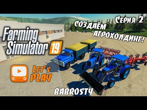Farming Simulator 19 | FS19 - С чего начать? | Кооп-прохождение Babrosty #2