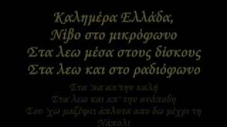 GOIN' THROUGH KALIMERA ELLADA LYRICS