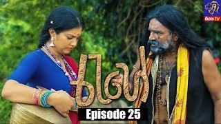 Rahee - රැහේ | Episode 25 | 14 - 06 - 2021 | Siyatha TV Thumbnail