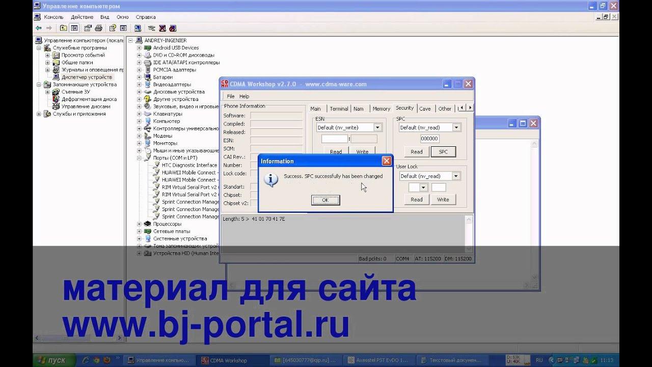 7266 portal athenahealth - Unlock Spc Htc Evo 4g 3d Spc Htc Evo