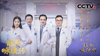 [经典咏流传第三季]武汉协和医院医护工作者为你唱经典《诗经·秦风·无衣》(节选)  CCTV
