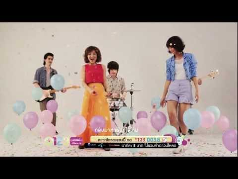 ความหวาน (Sweet) - Lula [Official MV] HD