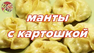 Манты с картошкой. Просто, вкусно, недорого!