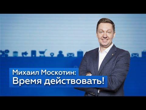 Михаил Москотин, Business Relations Доклад: «Время действовать!»