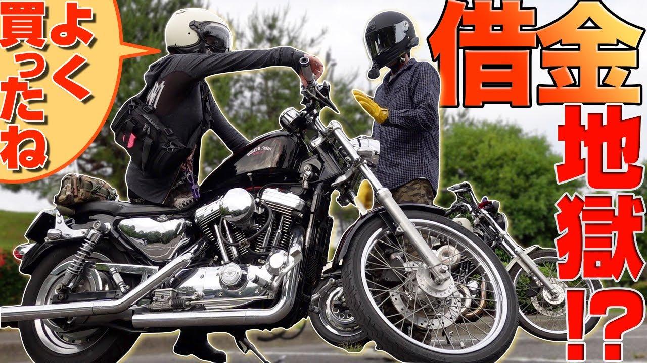 大型バイク無免許の男がハーレーに乗れるまで幾らお金使ったか計算した結果…