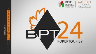 BPT 24 - Belarus Poker Tour (Stage 24). Academy Poker Grand Event (Final Table). Minsk 2018.