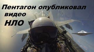 видео В США летчик наблюдал НЛО