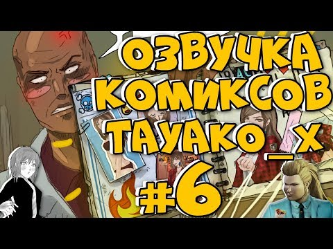 Комиксы Life is Strange #6-Tayako_X thumbnail
