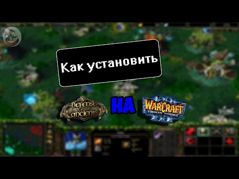 КАК установить Dota на Warcraft 3: The Frozen Throne?