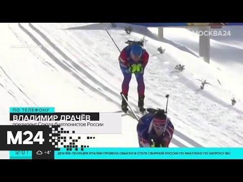 В Италии полиция обыскала номера российских биатлонистов - Москва 24