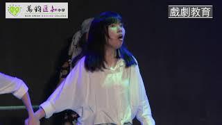 Publication Date: 2020-12-02 | Video Title: 萬鈞匯知中學 戲劇教學