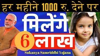 सुकन्या समृद्धि स्कीम | #SukanyaSamriddhiYojana -  it's all about Beti Bachao, Beti Padhao Yojana🙆