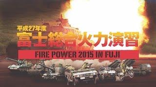 平成27年度富士総合火力演習(そうかえん) 前段演習